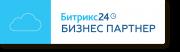 Бизнес-партнёр Битрикс24